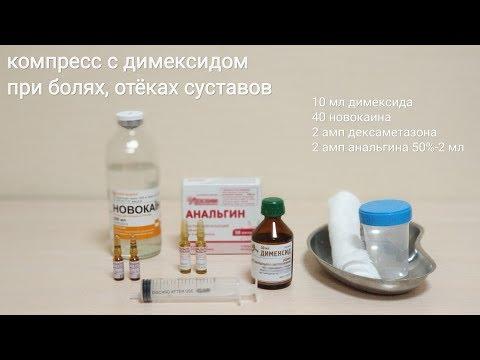 Tratamentul cu dimexid de genunchi