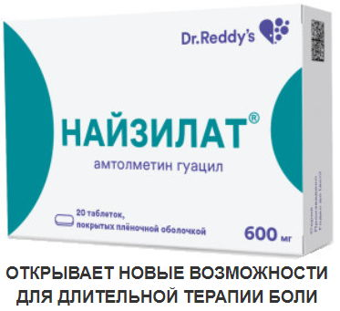 лекарства от сильной боли в суставах dureri ale oaselor musculare articulare
